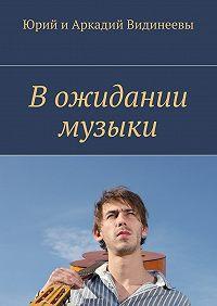 Юрий и Аркадий Видинеевы -В ожидании музыки