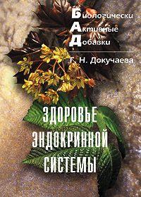 Галина Докучаева -Здоровье эндокринной системы
