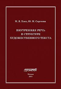Юлия Сергеева, Марк Блох - Внутренняя речь в структуре художественного текста