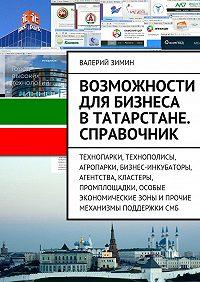 Валерий Зимин - Возможности для бизнеса вТатарстане. Справочник
