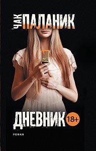 Чак Паланик -Дневник