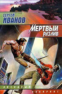 Сергей Иванов - Мертвый разлив