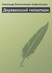Александр Амфитеатров -Деревенский гипнотизм