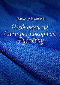 Борис Михайлов -Девчонка из Самары покоряет Рублёвку