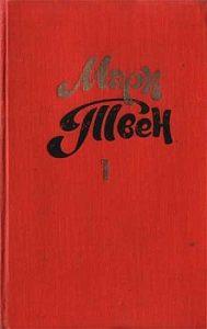 Марк Твен - Легенда о Загенфельде, в Германии