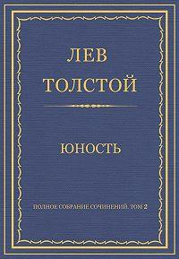 Лев Толстой -Полное собрание сочинений. Том 2. Юность