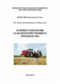 Сергей Богомазов, Оксана Ткачук, Екатерина Павликова - Основы технологии сельскохозяйственного производства