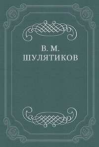 Владимир Шулятиков -В «стихийной» борьбе за жизнь