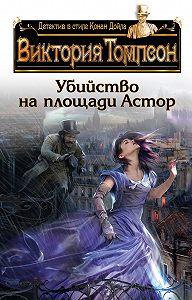 Виктория Томпсон -Убийство на площади Астор