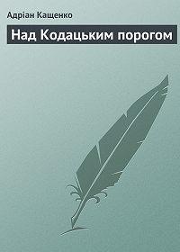 Адріан Кащенко -Над Кодацьким порогом
