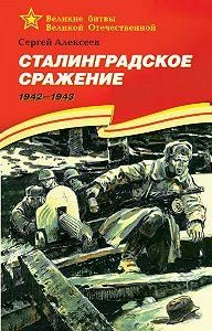 Сергей Петрович Алексеев -Сталинградское сражение. 1942—1943