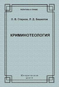 Олег Старков, Леонид Башкатов - Криминотеология