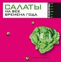 Ю. Николаева -Салаты на все времена года