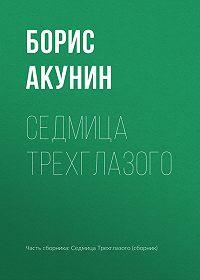 Борис Акунин -Седмица Трехглазого