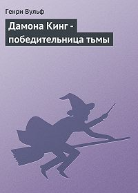 Генри Вульф -Дамона Кинг - победительница тьмы