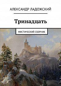 Александр Ладожский - Тринадцать