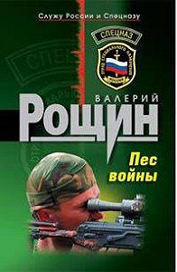 Валерий  Рощин - Пес войны