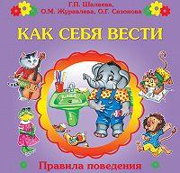 Галина Шалаева, О. Журавлева, Ольга Сазонова - Как себя вести?