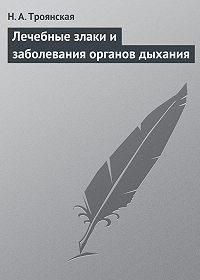 Н. А. Троянская - Лечебные злаки и заболевания органов дыхания