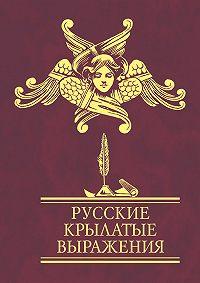 Сборник - Русские крылатые выражения