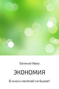 Евгений Ивко -Экономия