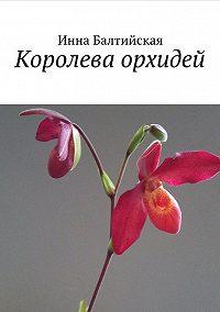 Инна Балтийская -Королева орхидей