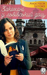 Анастасія Ізотова - Закохані у львівський дощ