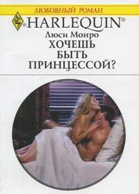 Люси  Монро -Хочешь быть принцессой?