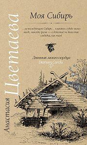 Анастасия Цветаева -Моя Сибирь (сборник)