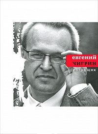 Евгений Чигрин - Погонщик