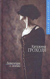Катажина Грохоля -Заявление о любви