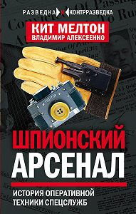 Владимир Алексеенко -Шпионский арсенал. История оперативной техники спецслужб