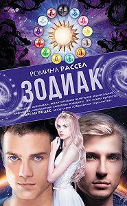 Ромина Рассел -Зодиак