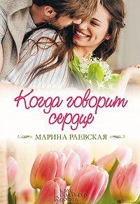 Марина Раевская -Когда говорит сердце
