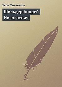 Яков Минченков -Шильдер Андрей Николаевич