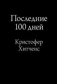 Кристофер Хитченс -Последние 100 дней