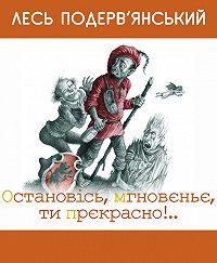 Лесь Подерв'янський -Остановiсь, мгновеньє, ти прекрасно! (збірник)