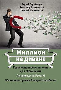Андрей Парабеллум -Миллион на диване