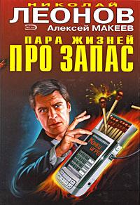 Алексей Макеев -Бог огненной лагуны