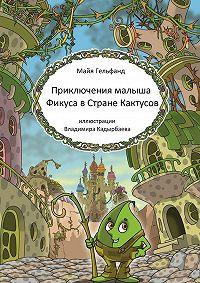 Майя Гельфанд -Приключения малыша Фикуса вСтране Кактусов
