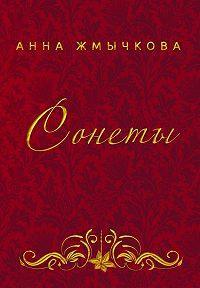 Анна Жмычкова -Сонеты
