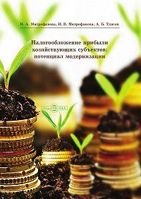 Инна Митрофанова, Инна Митрофанова, Азамат Тлисов - Налогообложение прибыли хозяйствующих субъектов: потенциал модернизации
