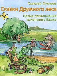 Алексей Лукшин - Сказки Дружного леса. Новые приключения маленького Ёжика