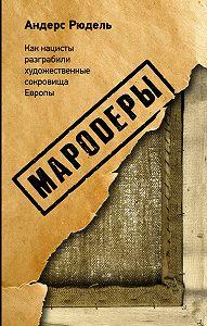 Андерс Рюдель -Мародеры. Как нацисты разграбили художественные сокровища Европы