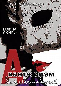 Галина Скири -Авантюризм для себя любимой