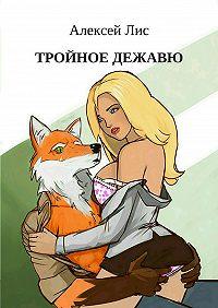 Алексей Лис -Тройное дежавю