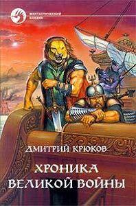 Дмитрий Крюков -Хроника Великой войны
