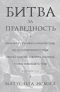 Маттс-Ола Исхоел - Битва за праведность