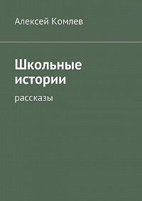 Алексей Комлев -Школьные истории