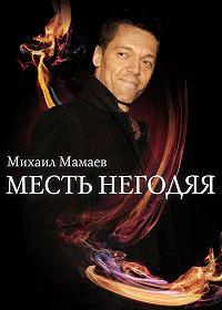 Михаил Мамаев - Месть негодяя